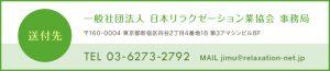 一般社団法人日本リラクゼーション業協会事務局 入会申込書送付先 東京都新宿区四谷2-4-18第3アマシンビル8階 TEL:03-6273-2792
