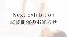 2019年11月26日(火)1級試験開催のお知らせ