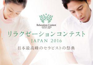 リラクゼーションコンテストJAPAN2016 日本最高峰のセラピストの祭典
