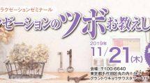 2019年11月開催プログラム